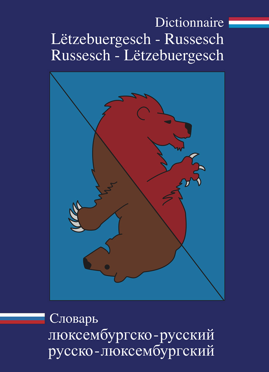 dictionnaire Luxembourgeois-Russe 2008
